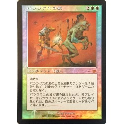Parallax Wave JAPANESE FOIL NEM NM