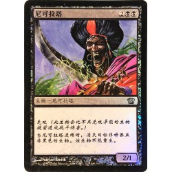 Nekrataal T CHINESE FOIL 8ED NM
