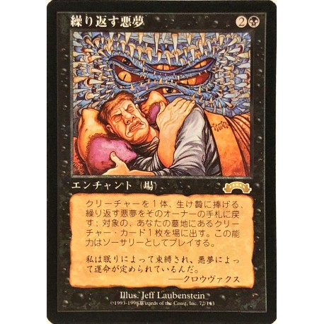 Recurring Nightmare JAPANESE EXO NM