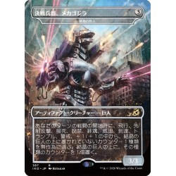Crystalline Giant (Mechagodzilla, the Weapon) JAPANESE IKO NM