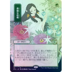 Abundant Harvest (Alternate) JAPANESE FOIL STA NM