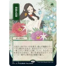 Abundant Harvest (Alternate) JAPANESE ETCHED FOIL STA NM