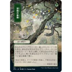 Adventurous Impulse (Alternate) JAPANESE ETCHED FOIL STA NM