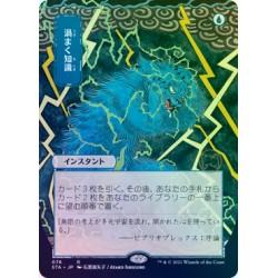 Brainstorm (Alternate) JAPANESE FOIL STA NM