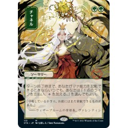 Channel (Alternate) JAPANESE ETCHED FOIL STA NM